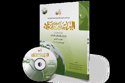 al-arabiyah baina yadaik jilid 2-2
