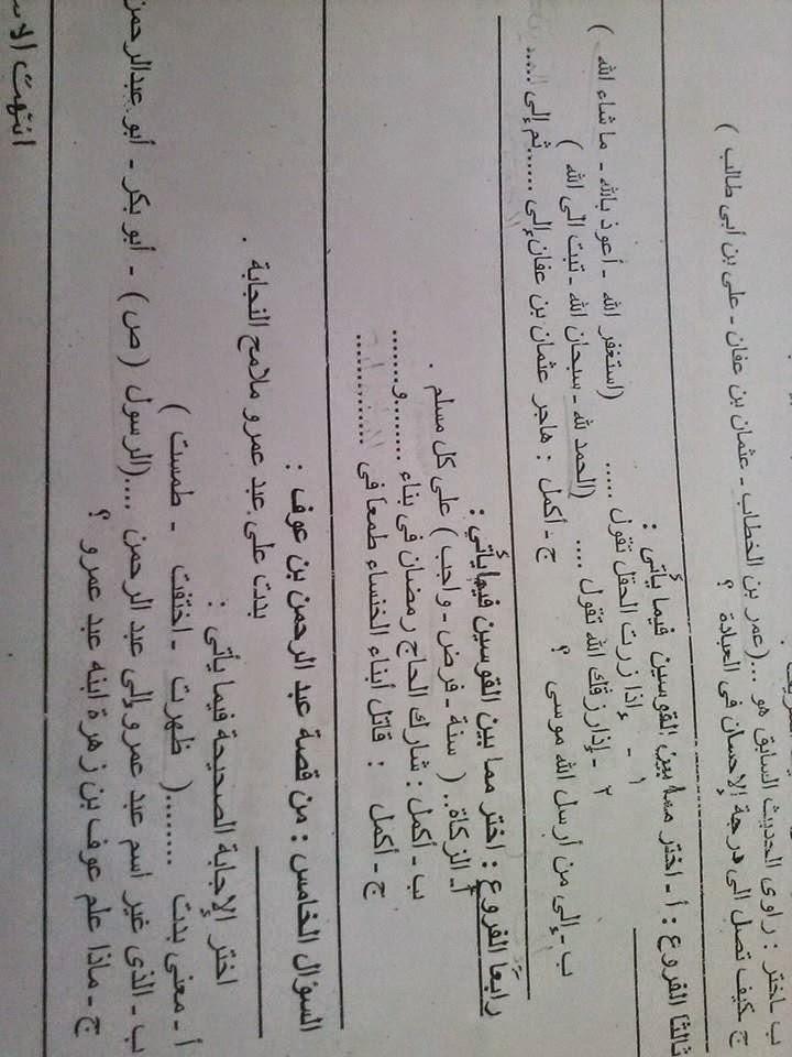 امتحانات عربى ودين نقل ابتدائى 2015 منهاج مصر 10429405_15520911550
