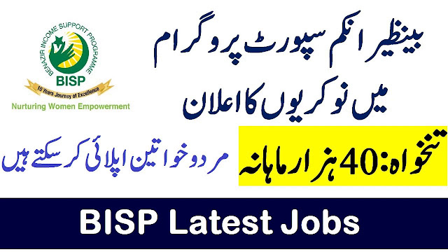 BISP Latest Jobs 2020 Benazir Income Support Programme