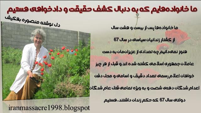 ۸شهریور دل نوشته منصوره بهکیش از خانوده های قتل عام شدگان سال67 ؛ ما خانوادههایم که به دنبال کشف حقیقت و دادخواهی هستیم