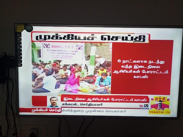Flash News - இடைநிலை ஆசிரியர்கள் போராட்டம் வாபஸ் பள்ளிக் கல்வித் துறை செயலாளர் எழுத்துப்பூர்வ வாக்குறுதியை ஏற்று ஆசிரியர்கள் முடிவு