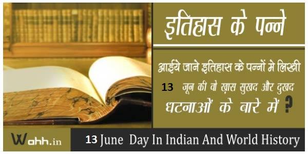 13-June-Aaj-Ka-itihaas-History