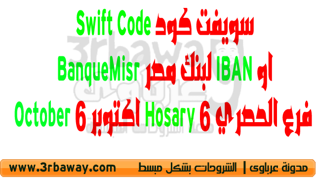 سويفت كود Swift Code او IBAN لبنك مصر BanqueMisr فرع الحصري Hosary 6 اكتوبر 6 October