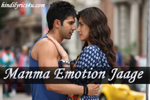 Manma Emotion Jaage Re