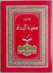 KITAB SAFINATUN NAJAH PDF DOWNLOAD