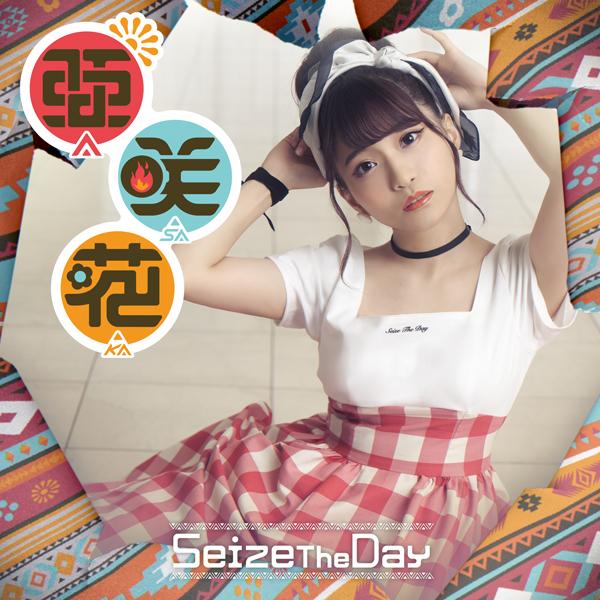 亜咲花 - Seize The Day [2021.01.27+MP3+RAR]