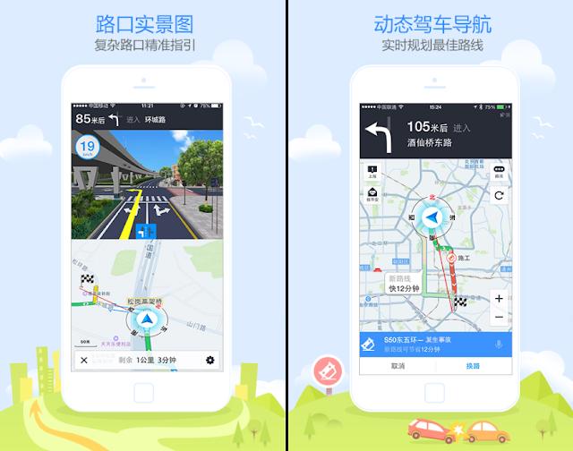 高德地圖 App