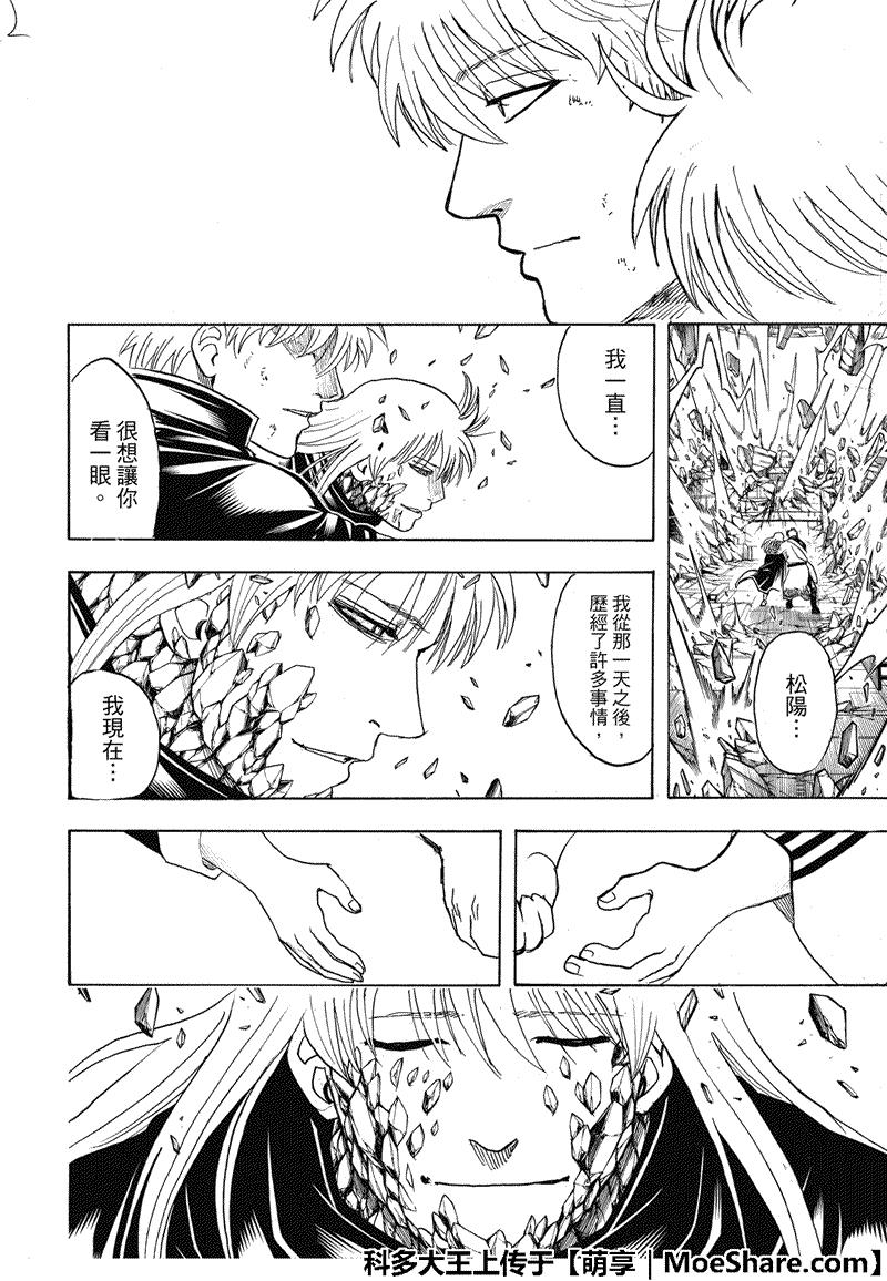 銀魂: 704话 - 第24页