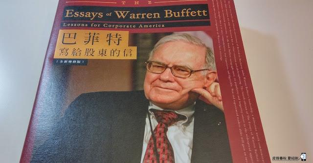 <巴菲特寫給股東的信>值得一讀-皮理春秋