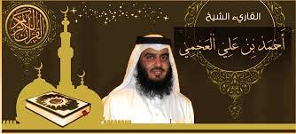 تحميل القران الكريم بصوت احمد العجمي مجانا