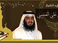 The Best تحميل القران الكريم كاملا بصوت الشيخ السديس Mp3 برابط