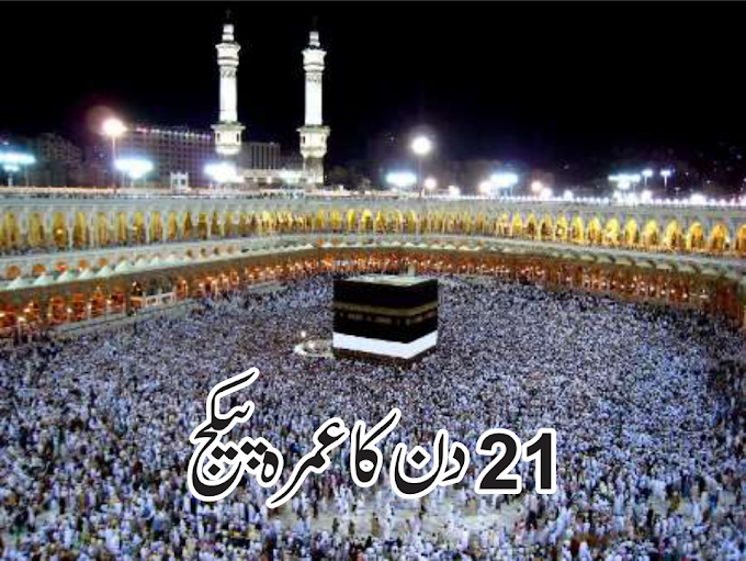 21 Day's Umrah Package