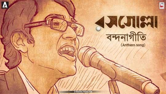 Rosogolla Anthem - Anupam Roy