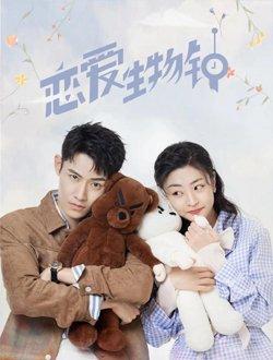 Đồng Hồ Sinh Học Tình Yêu - Love O'clock (2021)