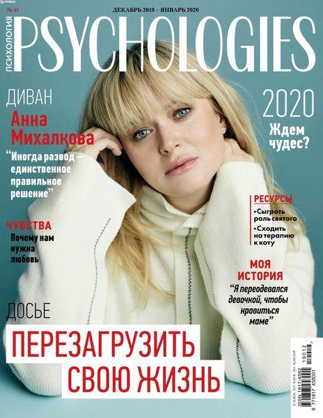 Читать онлайн журнал Psychologies (№12-1 декабрь 2019- январь 2020) или скачать журнал бесплатно