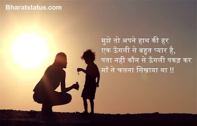 Hindi Quotes images For Mother Day 2018