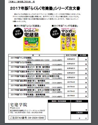 書店向け 2017年版「らくらく宅建塾」シリーズ注文書
