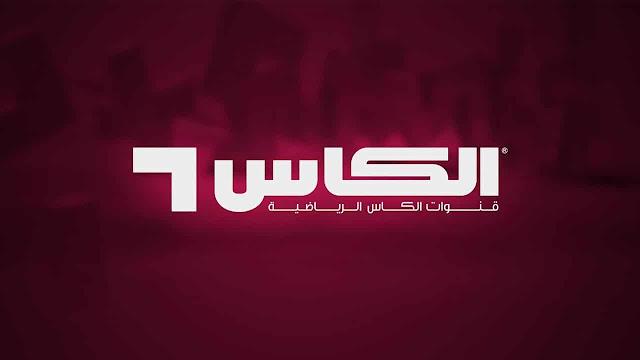 تردد قناة الكاس 2018 تردد قناة الكاس الرياضية على نايل سات
