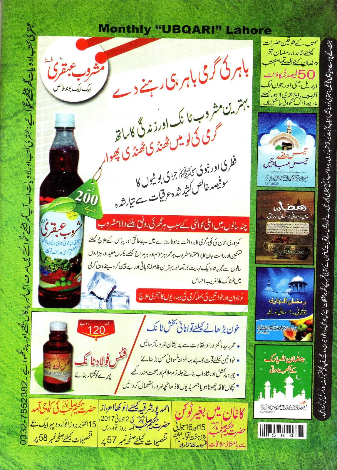 Back Page Ubqari Magazine June 2017