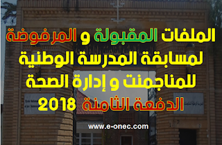 نتائج كل الملفات المقبولة و المرفوضة لمسابقة المدرسة الوطنية للمناجمنت و ادارة الصحة الدفعة الثامنة  2018