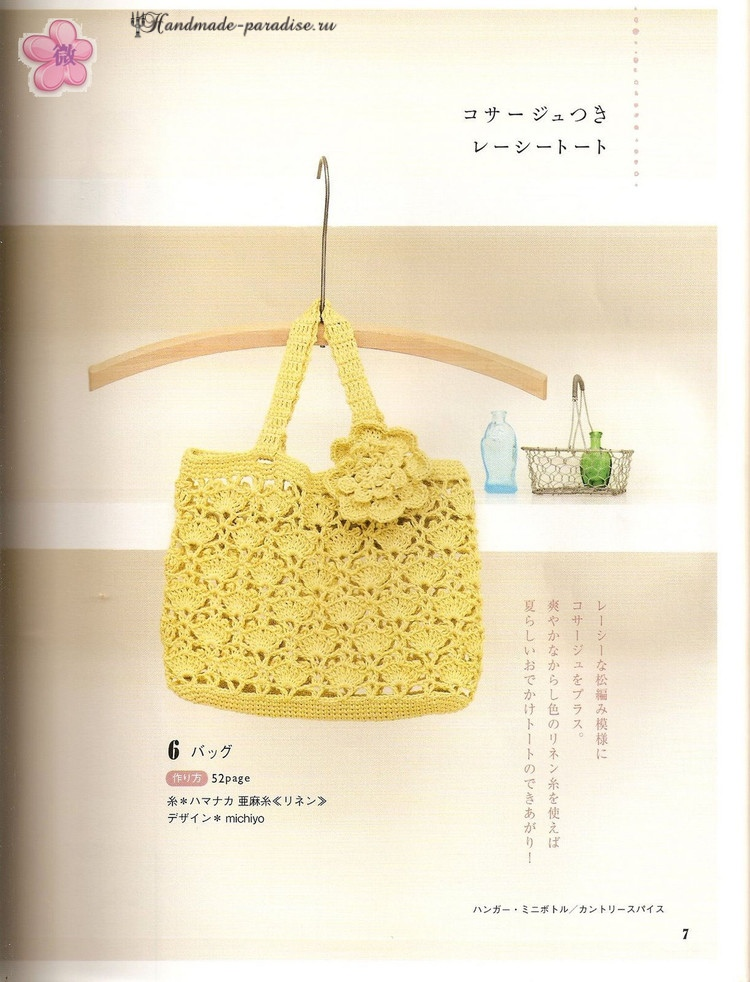 Crochet Summer Accessories. Японский журнал со схемами (6)