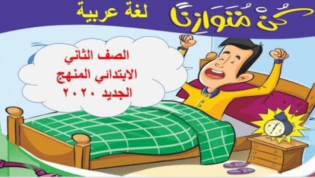 شرح نشاط درس كن متوازناً (قصة عادات صحية) - منهج العربي الجديد