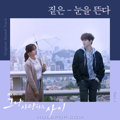 Zitten – Rain or Shine OST Part.1