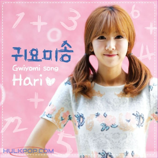 Hari – Gwiyomi Song – EP (ITUNES MATCH AAC M4A)
