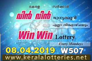 "Keralalotteries.net, ""kerala lottery result 8 4 2019 Win Win W 507"", kerala lottery result 8-4-2019, win win lottery results, kerala lottery result today win win, win win lottery result, kerala lottery result win win today, kerala lottery win win today result, win winkerala lottery result, win win lottery W 507 results 8-4-2019, win win lottery w-507, live win win lottery W-507, 8.4.2019, win win lottery, kerala lottery today result win win, win win lottery (W-507) 08/04/2019, today win win lottery result, win win lottery today result 8-4-2019, win win lottery results today 8 4 2019, kerala lottery result 08.04.2019 win-win lottery w 507, win win lottery, win win lottery today result, win win lottery result yesterday, winwin lottery w-507, win win lottery 8.4.2019 today kerala lottery result win win, kerala lottery results today win win, win win lottery today, today lottery result win win, win win lottery result today, kerala lottery result live, kerala lottery bumper result, kerala lottery result yesterday, kerala lottery result today, kerala online lottery results, kerala lottery draw, kerala lottery results, kerala state lottery today, kerala lottare, kerala lottery result, lottery today, kerala lottery today draw result, kerala lottery online purchase, kerala lottery online buy, buy kerala lottery online, kerala lottery tomorrow prediction lucky winning guessing number, kerala lottery, kl result,  yesterday lottery results, lotteries results, keralalotteries, kerala lottery, keralalotteryresult, kerala lottery result, kerala lottery result live, kerala lottery today, kerala lottery result today, kerala lottery"