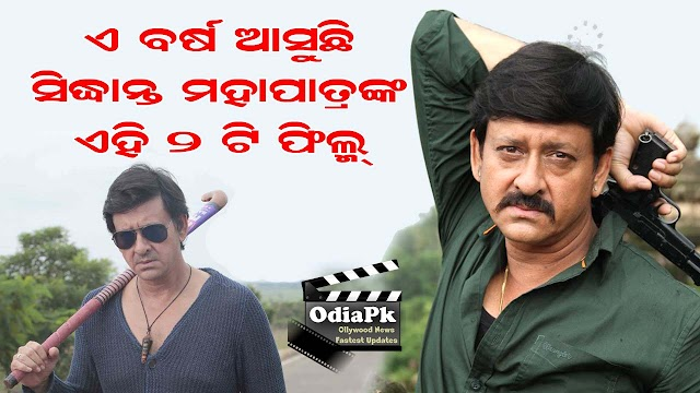 Sidhant Mohapatra New Upcoming Movie Name, Release Date, Poster & Promo Video