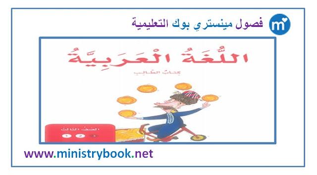 كتاب اللغة العربية للصف الثالث 2019-2020-2021-2022-2023-2024-2025