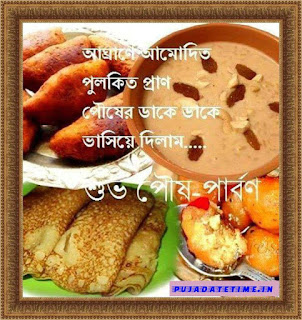 2019 Poush Parbon Puja Date Time