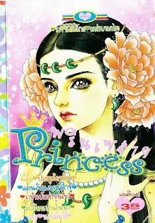 Princess เล่ม 79
