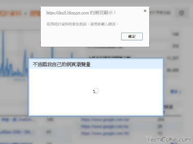 Blogger 自訂網址解決無法使用「不追蹤我自己的網頁瀏覽量」_001