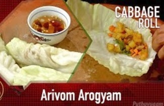 Stuffed Cabbage Roll Recipe | Arivom Arogyam