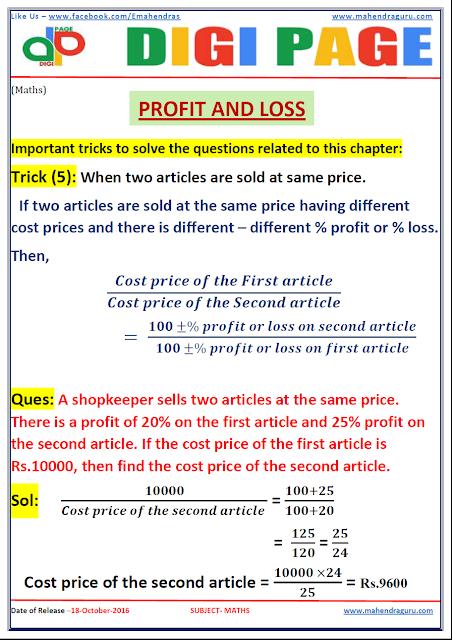 DP - Profit & Loss - Maths - 19 - Oct - 2016