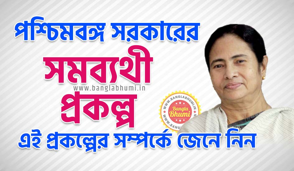 samabyathi scheme in west bengal