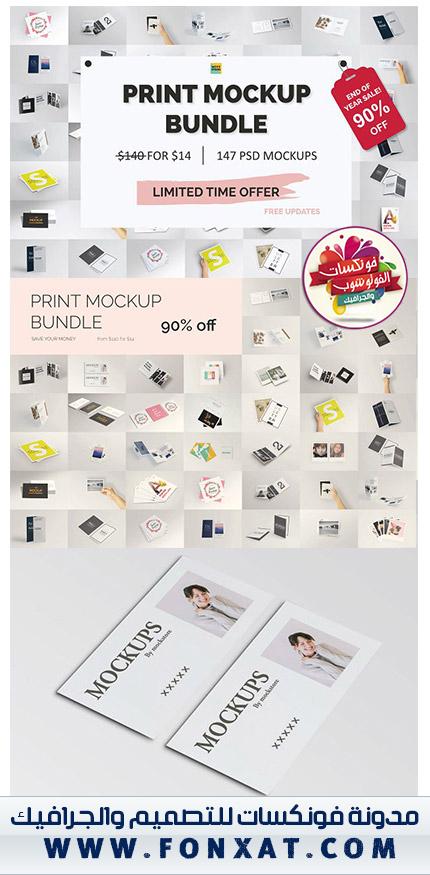 147 psd Print Mockup Bundle Year End Sale