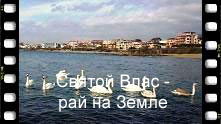 Болгария. Святой Влас