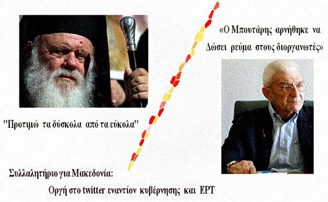Αποτέλεσμα εικόνας για Mην φιμώνετε τους Έλληνες πατριώτες