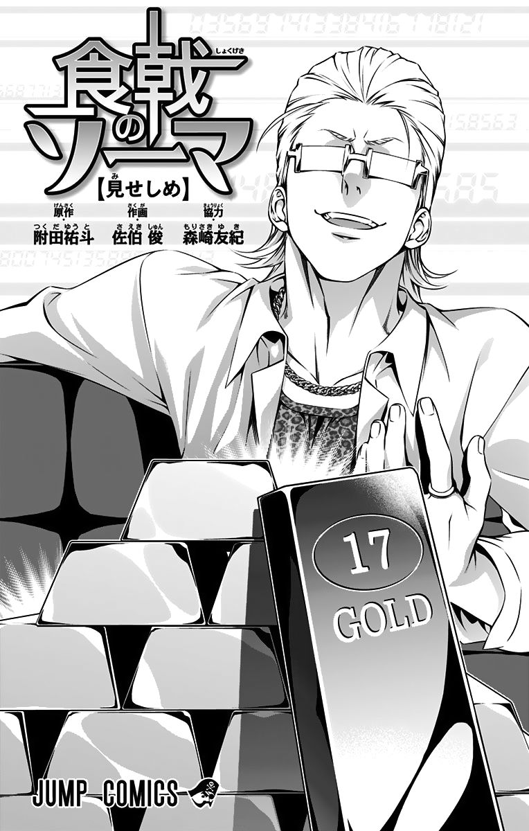 Shokugeki no Soma - Chapter 201