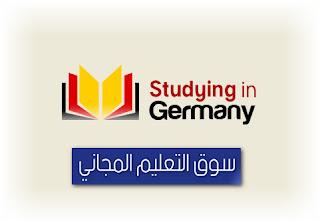 الدراسة في المانيا للمصريين والعرب الخطوات وشروط وتكاليف الدراسة في المانيا بالتفاصيل , يُسعدنا أن نقدم لكم من خلال هذا المقال على موقع سوق التعليم المجاني مجموعة من المعلومات عن الدراسة في المانيا 2018, شروط الدراسة في المانيا, الدراسة في المانيا للمصريين والعرب, بالإضافة إلى تكاليف الدراسة في المانيا,لدراسة في المانيا للمصريين,شروط الدراسة في المانيا,الدراسة في المانيا 2018,الدراسة في المانيا مجانا,تكاليف الدراسة في المانيا,الدراسة في المانيا للمصريين 2018,تكاليف الدراسة في المانيا 2017,تكاليف الدراسة في المانيا 2018