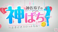 パチンコ牙狼 魔戒ノ花319 実践動画 神パチ