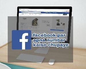 Facebook Par Apna Number Kaise Chupaye