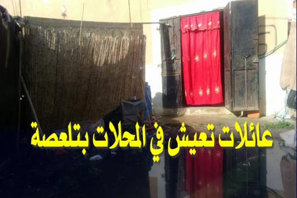 عائلتان تقيمان بمحلات رئيس الجمهورية في ظروف مؤسفة بـ تلعصة