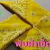 พับผ้า เช็ดปาก ผ้ากันเปื้อน แบบที่ 31 | DIY Knight