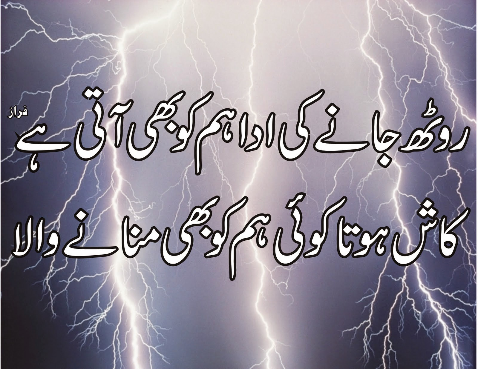 sms and poetry wallpapers