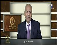 برنامج حقائق وأسرار حلقة الجمعة 9-6-2017 مع مصطفى بكري