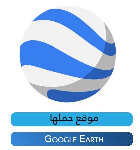 تحميل برنامج جوجل ايرث عربي Download Google Earth 2020 لخرائط العالم