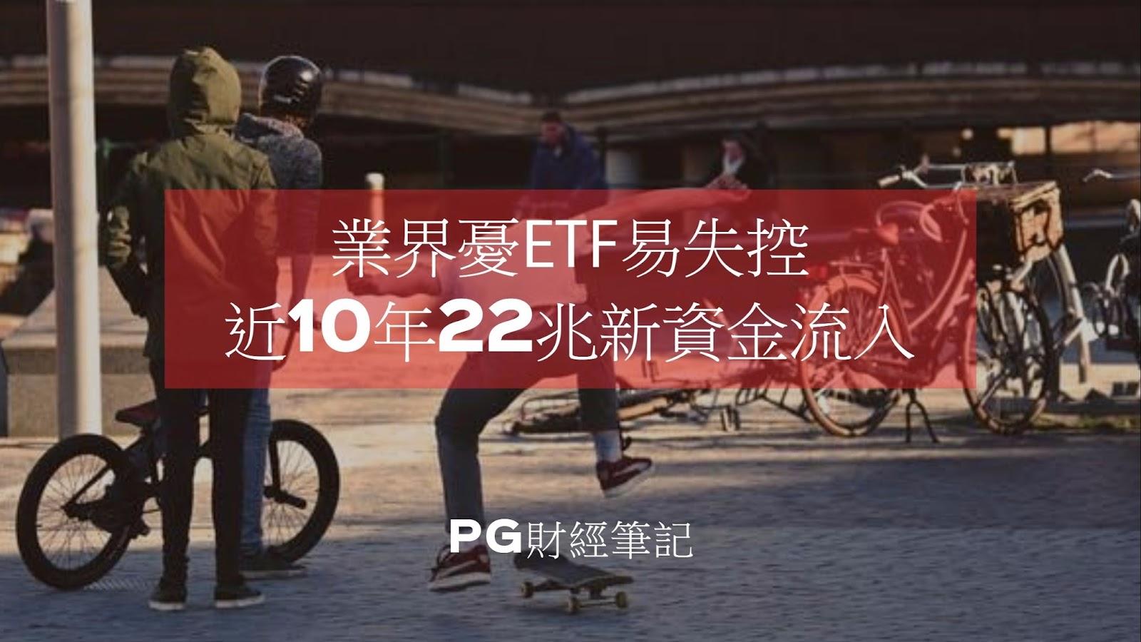 「業界憂ETF易失控 | 近10年22兆新資金流入」的圖片搜尋結果